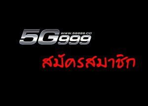 สมัคร 5G999