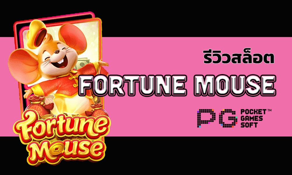 review slot fortune mouse