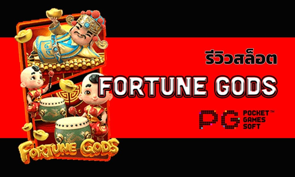 review slot fortune gods