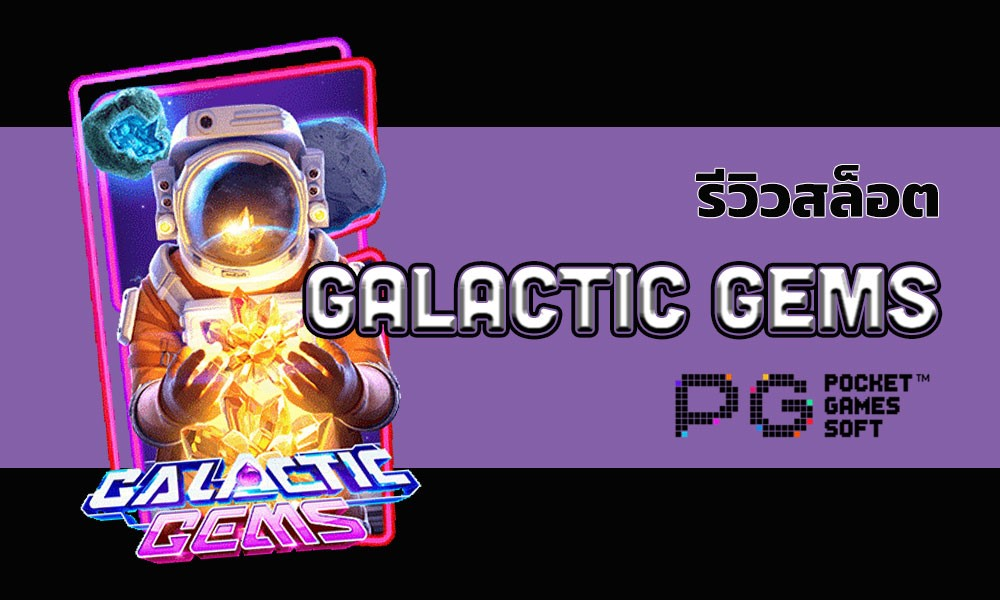 review slot galactic gems